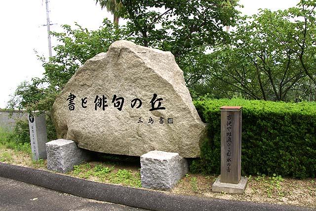 omishima_museum_santo1.jpg