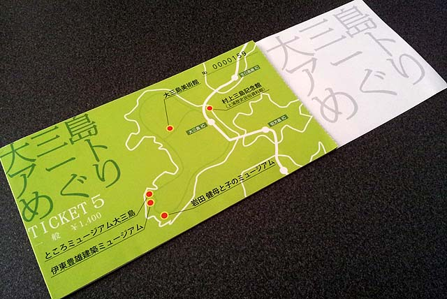 omishima_museum_ticket5.jpg