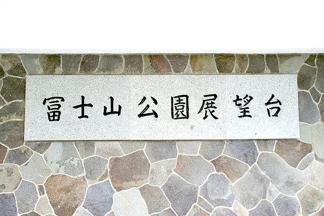 ozu_tomisuyama_plate.jpg