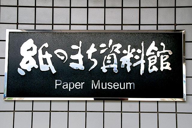 papermuseum_plate.jpg