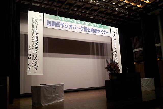 rekihaku_geo_stage.jpg