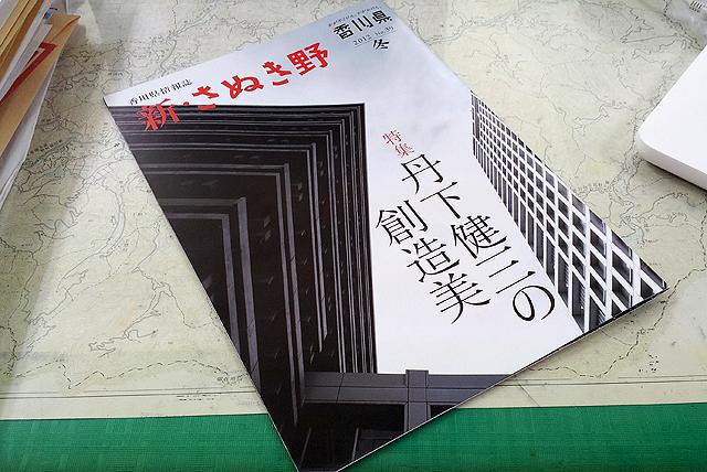 sanukipaper.jpg