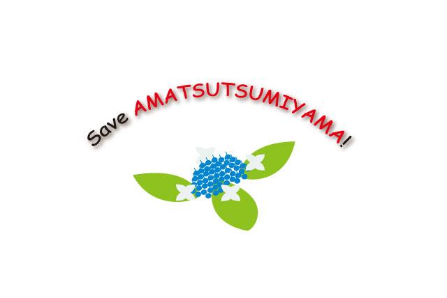 save_amatsutsumiyama_logo.jpg