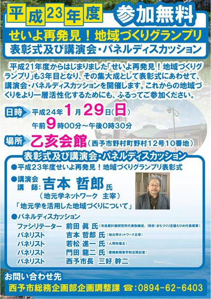 seiyograndprix_poster.jpg