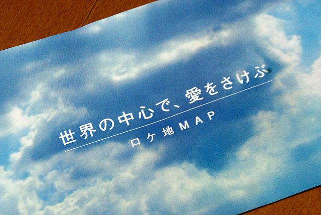 sekachu_map.jpg