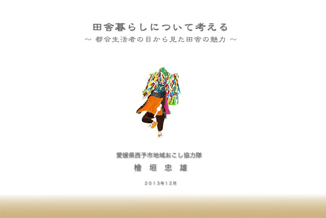 shareokusawa_presendata1.jpg