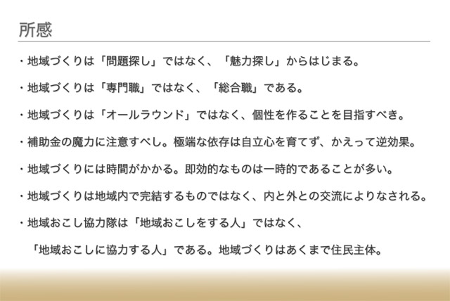 shareokusawa_presendata3.jpg