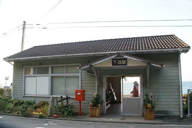 shimonadast_stationhouse.jpg