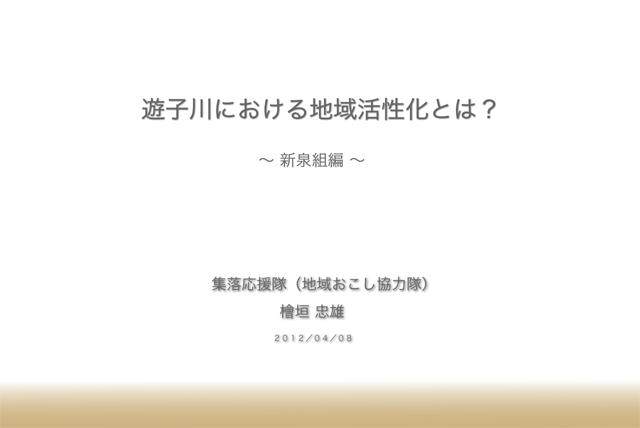 shinsengumi00.jpg