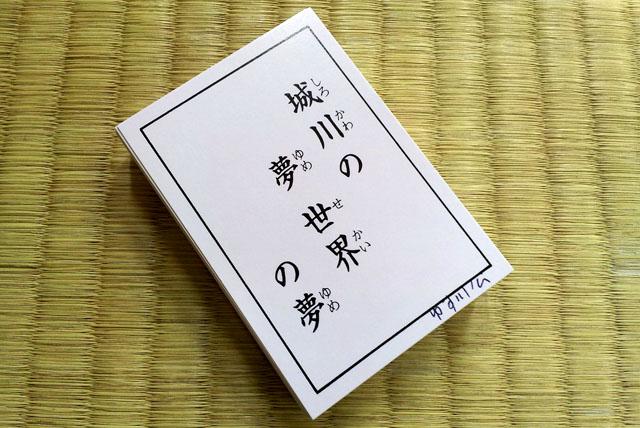 shirokawakaruta.jpg