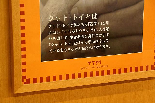 ttm_goodtoy.jpg