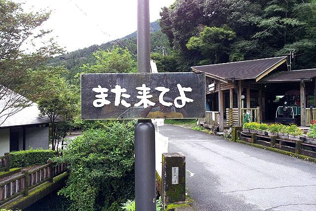 umaji_goodbye.jpg