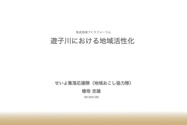 uonashi_presen00.jpg