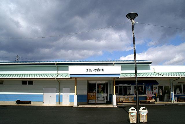 uwajimakisaiya_facade.jpg