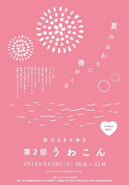 uwakon_poster.jpg