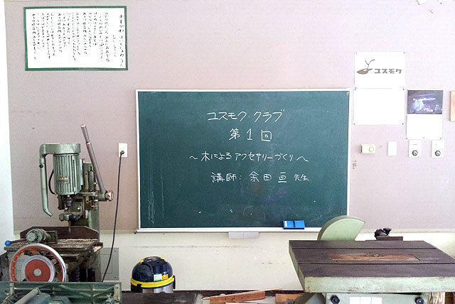 yc1_blackboard.jpg