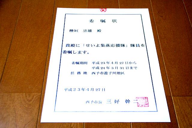 yusukawa_jirei.jpg