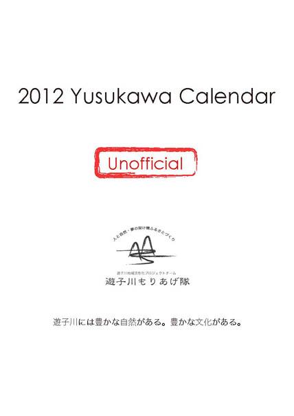 yusukawacalendar2012_00.jpg
