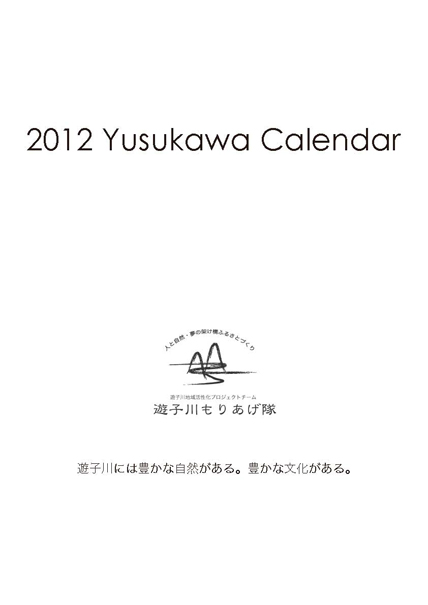 yusukawacalendar2012_00_2.jpg