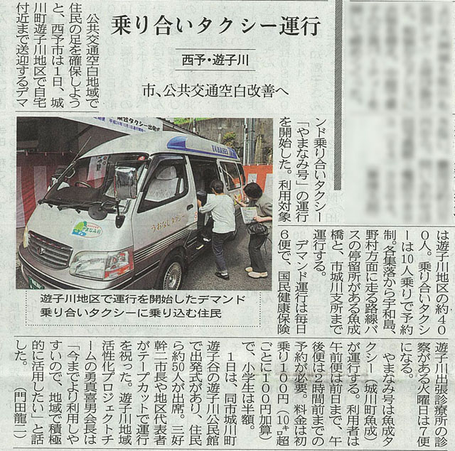 yusukawademantaxi_newspaper.jpg