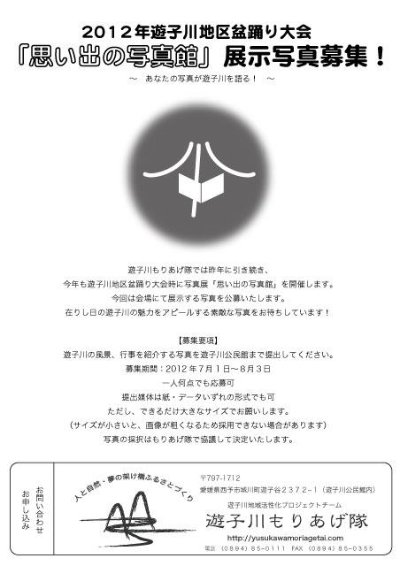 yusukawamemorialphoto.jpg