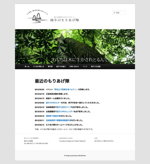 yusukawamoriagetai_home.png