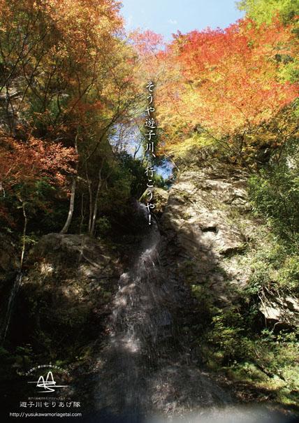 yusukawaposter1s.jpg