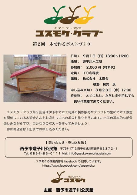 yusumokuclub_2nd.jpg
