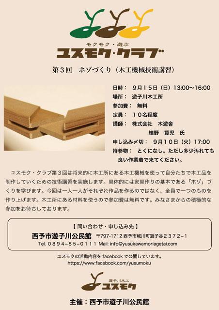 yusumokuclub_3rds.jpg