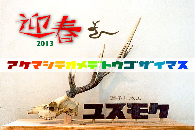 yusumokunewyearcard13d.jpg