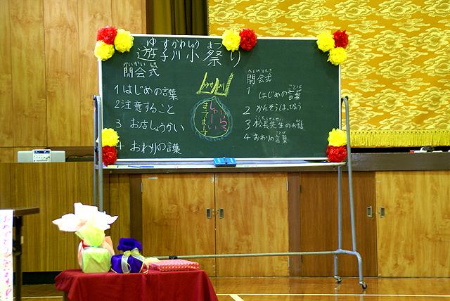 yusushofes_board.jpg